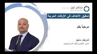 Webcast: Achieving Your Goals in Times of Uncertainty (Arabic)