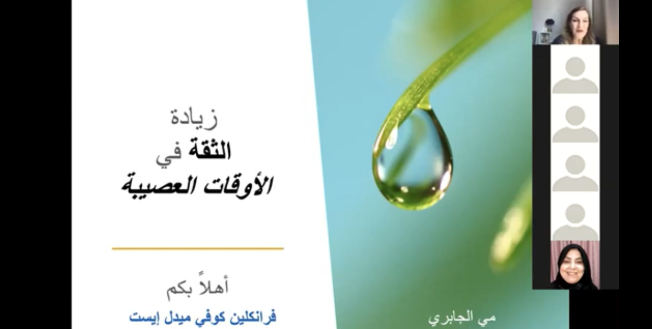 Webcast: Build Trust In Difficult Times (Arabic)